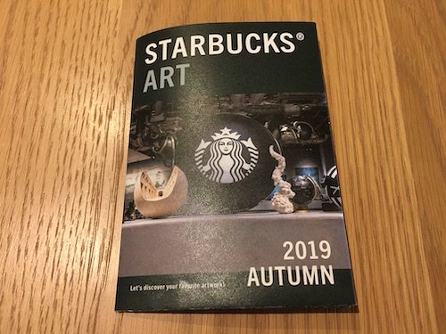 STARBUCKS ART 2019 AUTUMN
