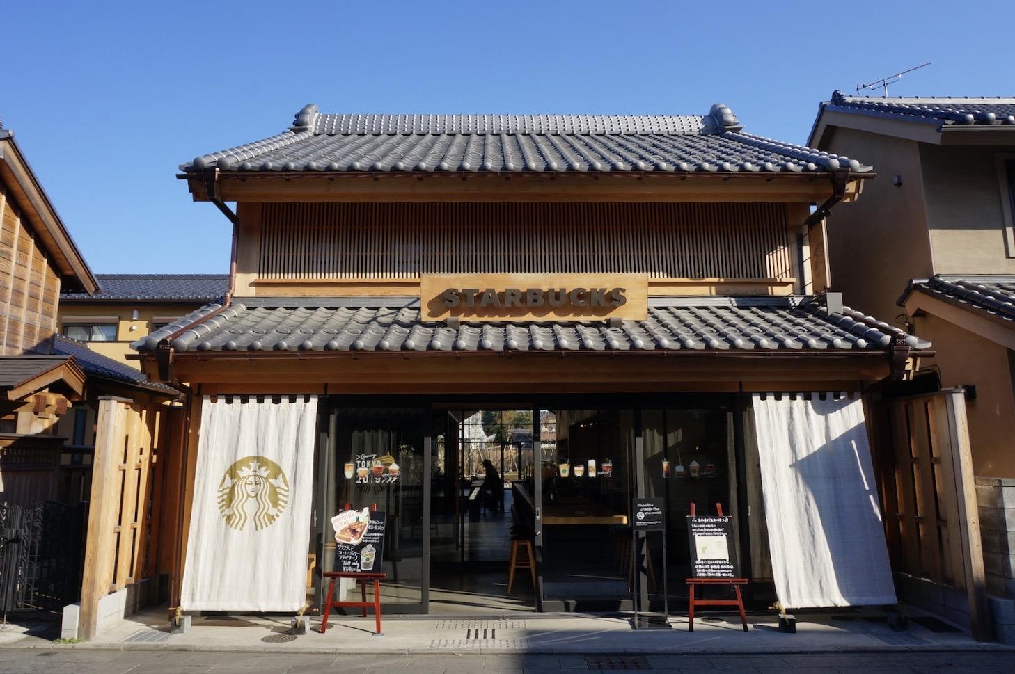 埼玉県 川越鐘つき通り スターバックスコーヒー