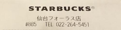 仙台フォーラス店 スタバ レシート