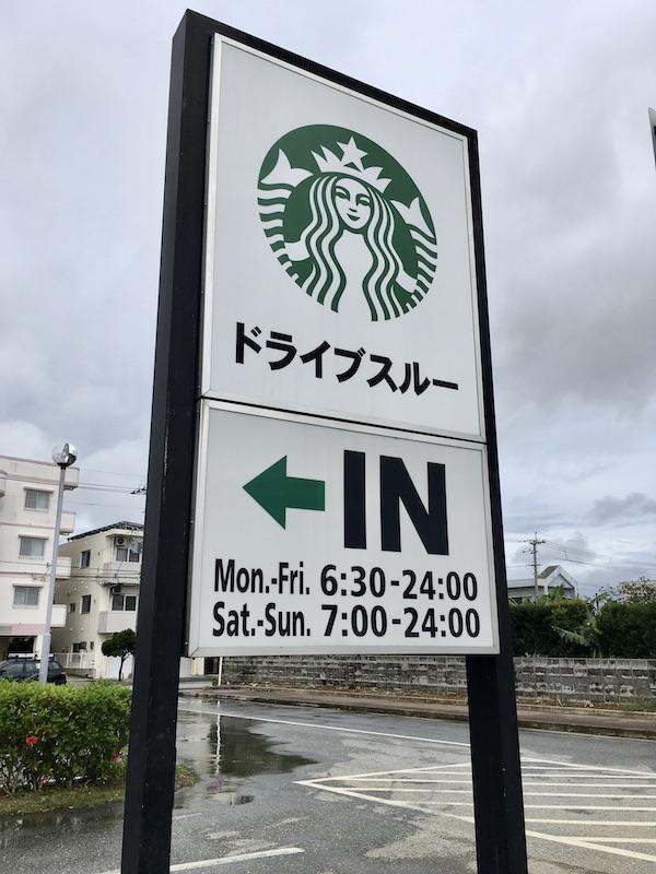 沖縄読谷 ドライブスルー