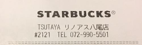 レシート スタバ TSUTAYA リノアス八尾