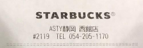 スタバ ASTY静岡 西館店 レシート