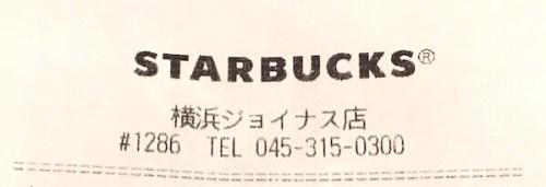 スタバ 横浜ジョイナス店 レシート。