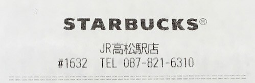 スタバ JR高松駅 レシート