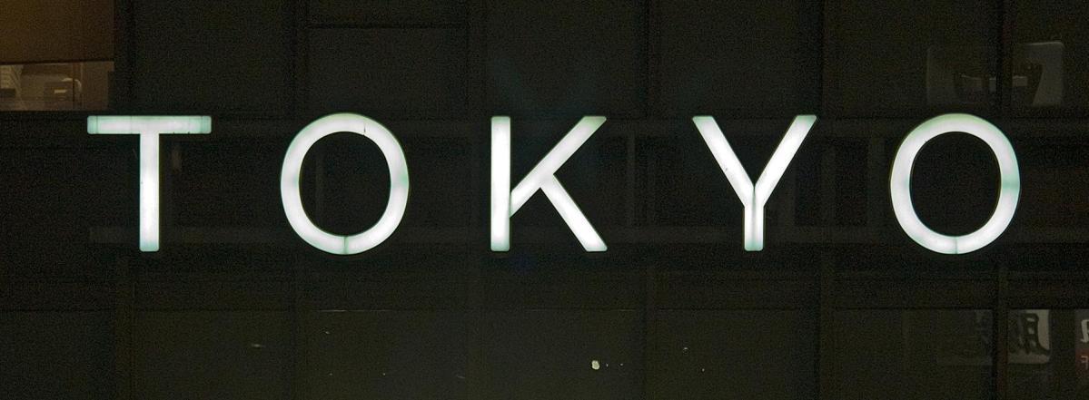 Tokyo Schild am Abend in Tokyo