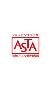 田無アスタ専門店街