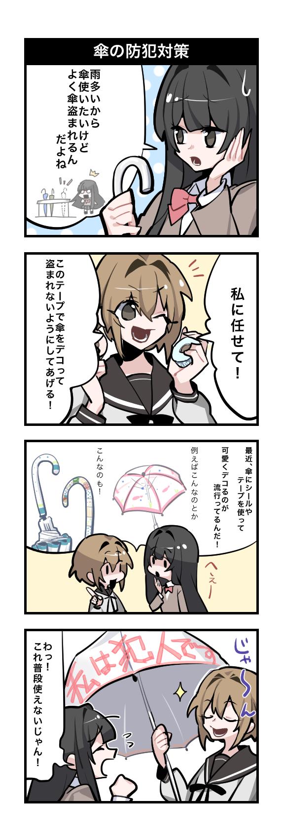 傘の防犯対策