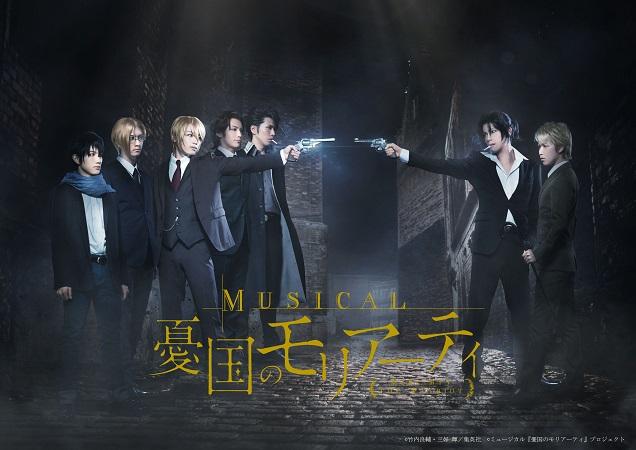 musicalMoriarty_keyvisual