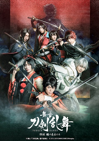 Affiche pièce de théâtre Touken Ranbu Iden Odoro no Shishitachi