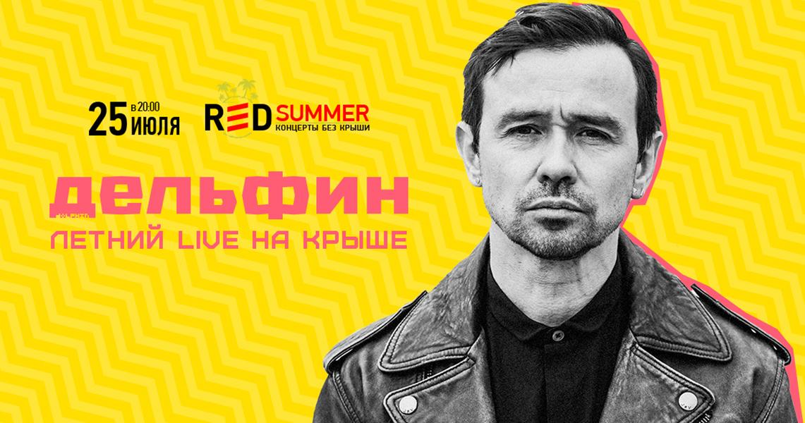 Дельфин. Red Summer, Gipsy. 25 июля 2019
