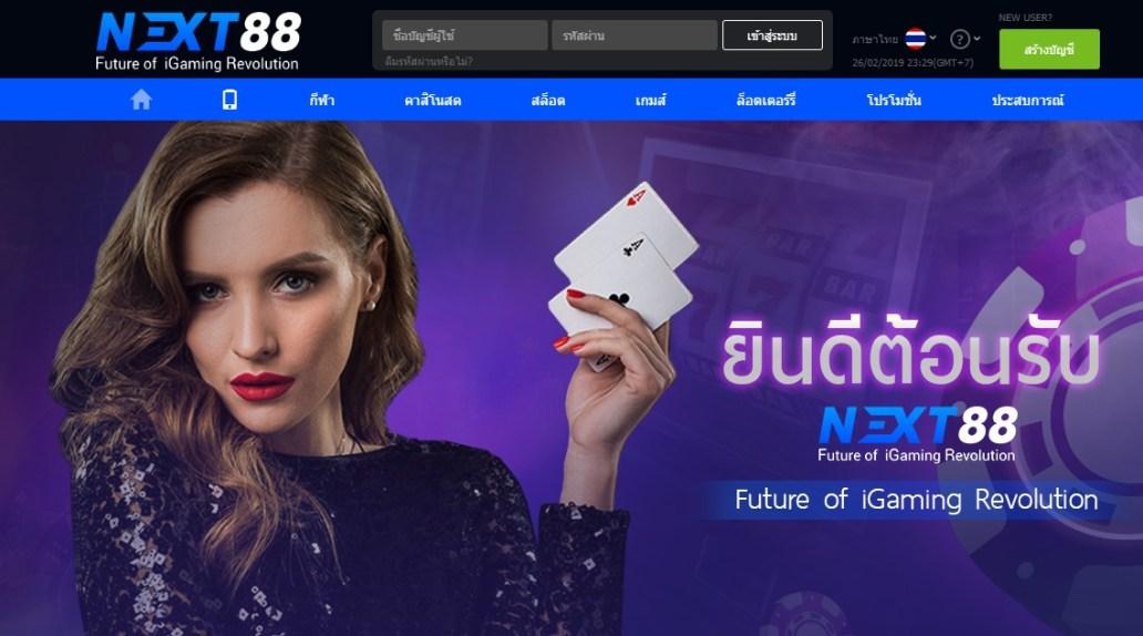 เว็บไซต์ คาสิโนออนไลน์ next88.com - วิธีการสมัคร next88 สมัคร