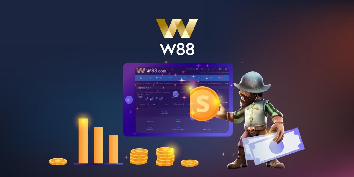 วิธีย้ายเงิน W88 ย้ายอย่างไร พร้อมวิธีการใช้โค๊ดโปรฯ ขั้นตอนอย่างละเอียด5 min read