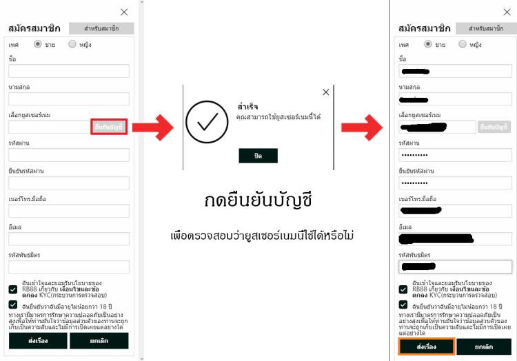 แบบฟอร์มกรอกข้อมูล - วิธีสมัครสมาชิก rb88