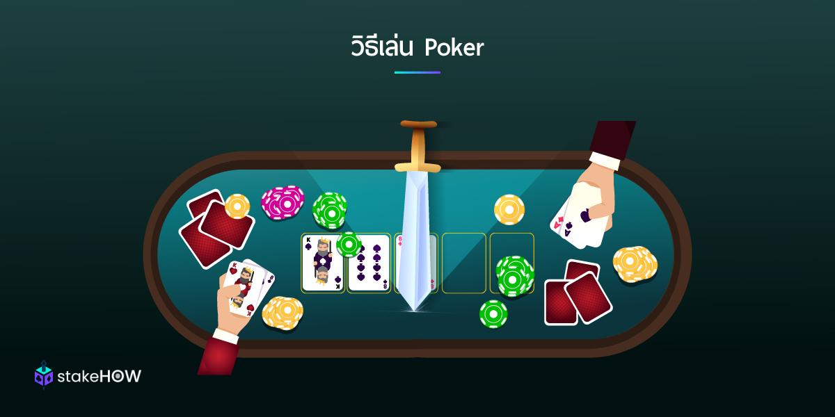 วิธีเล่น Poker ตำแหน่ง ไหนดีเล่นยังไงให้ชนะ8 min read