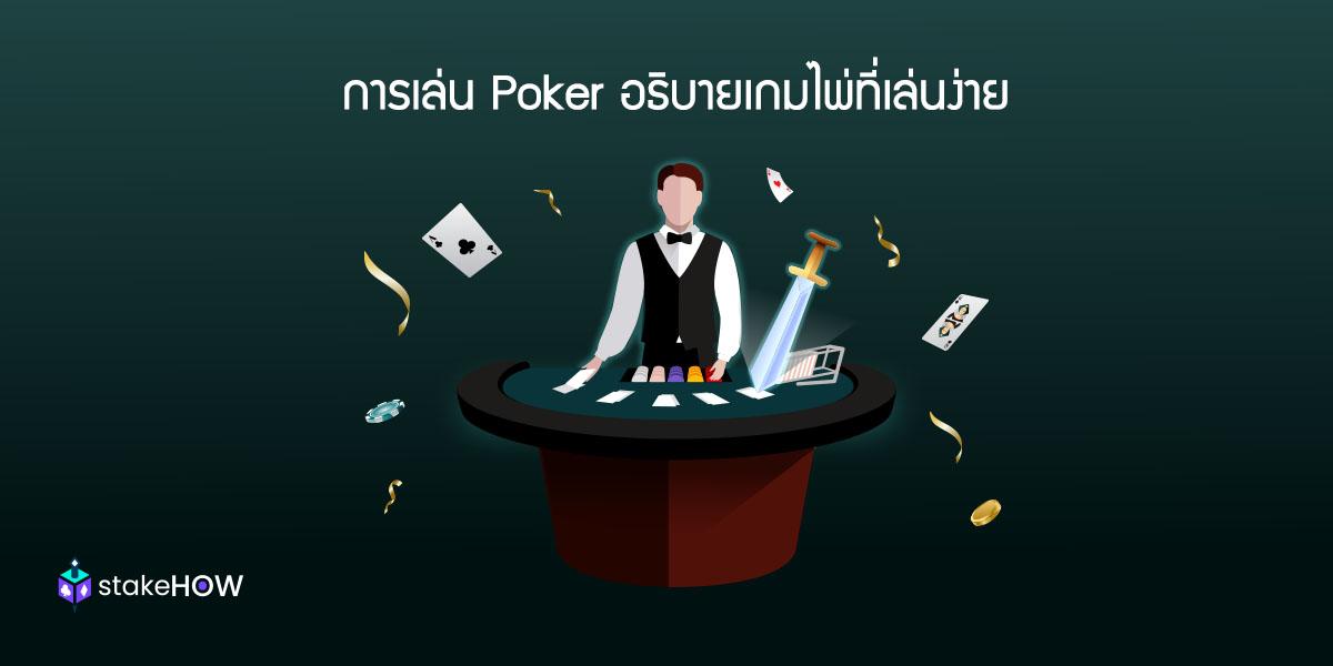 การเล่น Poker อธิบายเกมไพ่ที่เล่นง่าย แต่ใช้เทคนิคมหาศาล3 min read