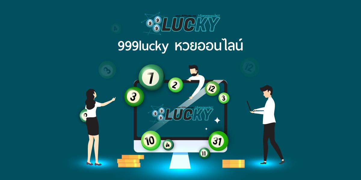 999lucky หวย ออนไลน์ - เจาะลึกรายละเอียดไปพร้อมกัน - stakehow.com