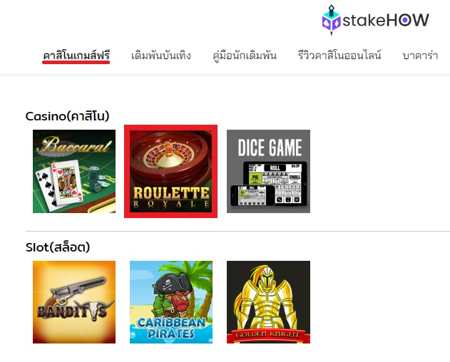 Stakehow.com