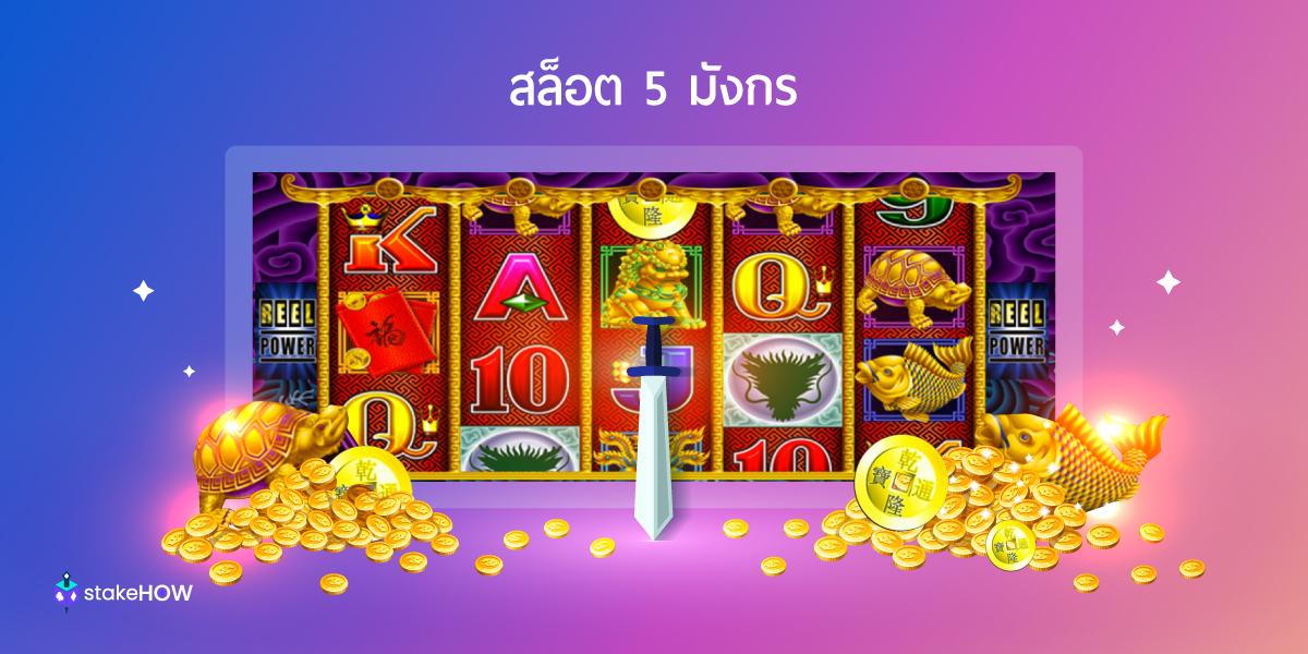 สล็อต5มังกร เกมสล็อตที่คุณเลือกโบนัสได้ด้วยตัวเอง5 min read