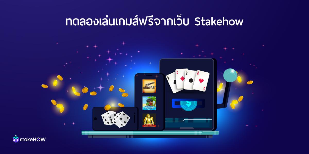 พนันออนไลน์ ทดลองเล่น เกมส์ฟรีจากเว็บ Stakehow5 min read