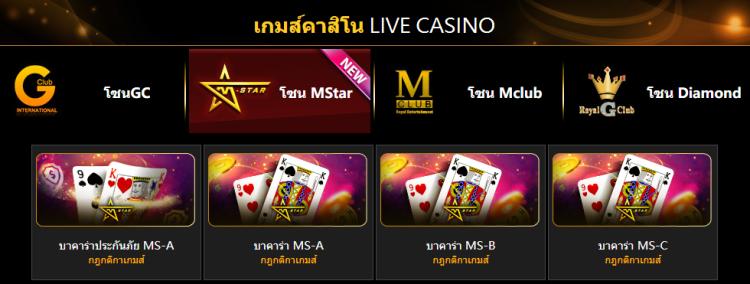 รอยัล คาสิโน - Live Casino