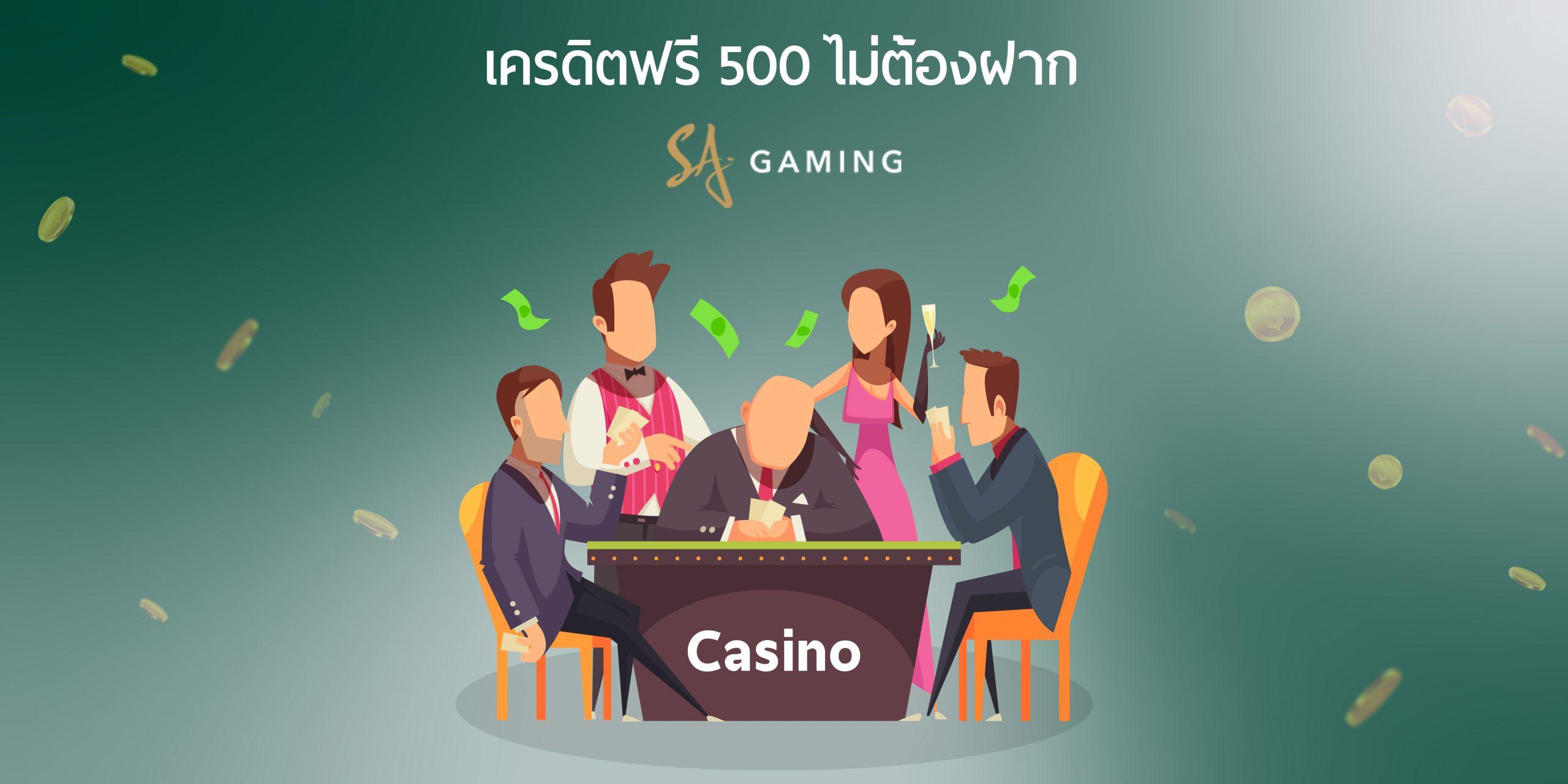 เครดิตฟรี 500 ไม่ต้องฝาก SA gaming เล่นคาสิโนออนไลน์ฟรี1 min read