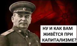 В Башкирии повесили плакат со Сталиным