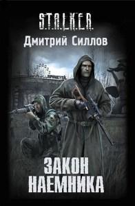 Дмитрий Силлов - Закон Наёмника