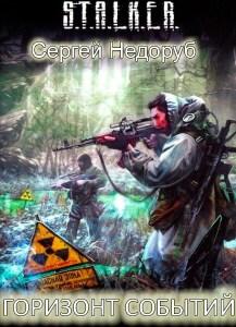 Сергей Недоруб - Горизонт Событий
