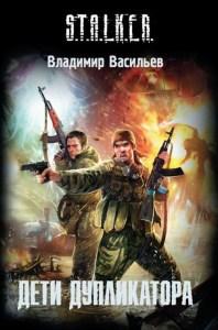 Владимир Васильев - Дети Дупликатора