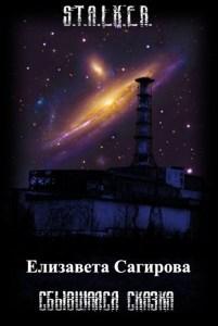 Елизавета Сагирова - Сбывшаяся сказка