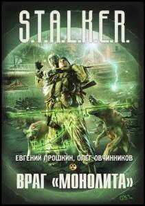 Евгений Прошкин, Олег Овчинников - Враг Монолита