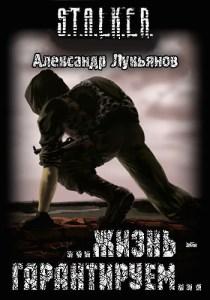 Александр Лукьянов - Жизнь гарантируем