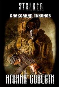 Александр Тихонов - Агония совести