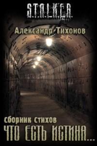 Александр Тихонов - Сборник Что есть истина
