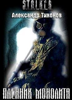 Александр Тихонов - Пленник Монолита