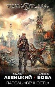 Андрей Левицкий и Алексей Бобл - Пароль вечность