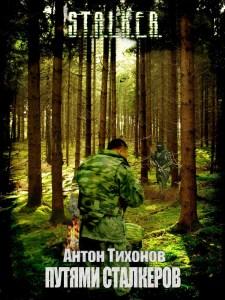 Антон Тихонов - Путями сталкеров
