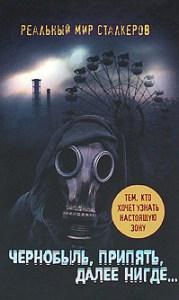 Артур Шигапов - Чернобыль, Припять, далее Нигде
