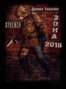 Даниил Ткаченко - Зона 2018