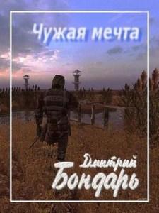 Дмитрий Бондарь - Чужая мечта