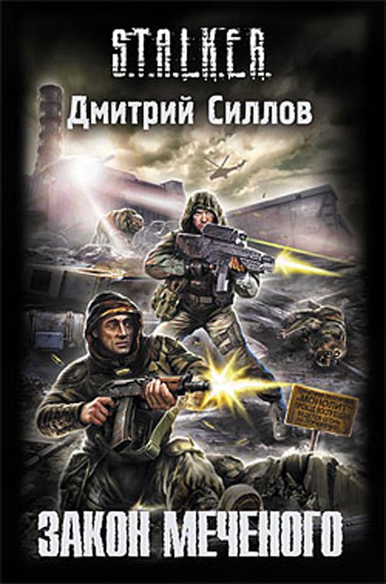 Александр тихонов пленник монолита скачать fb2