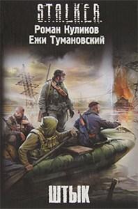 Роман Куликов и Ежи Тумановский - Штык