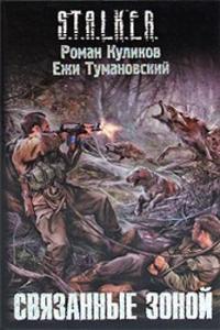Роман Куликов, Ежи Тумановский - Связанные зоной