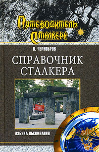 Вадим Чернобров - Справочник сталкера. Азбука выживания