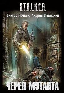 Виктор Ночкин и Андрей Левицкий - Череп Мутанта