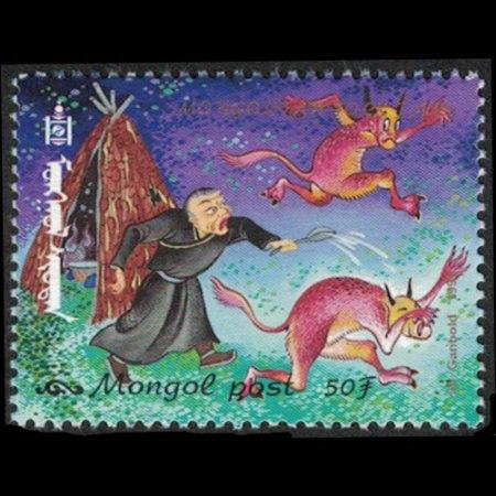 1999 Mongolia Stamp #2372 - 50t Man chasing demons