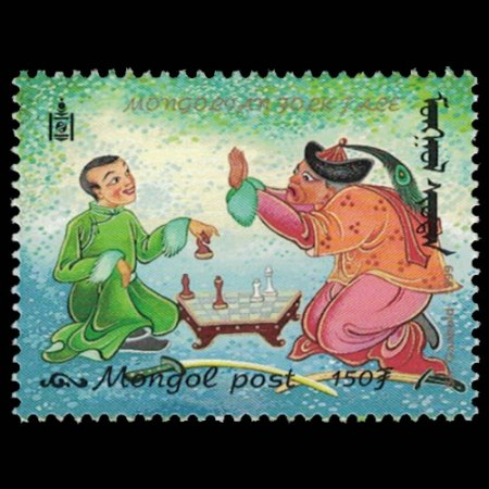 1999 Mongolia Stamp #2373 - 150t Chess Players