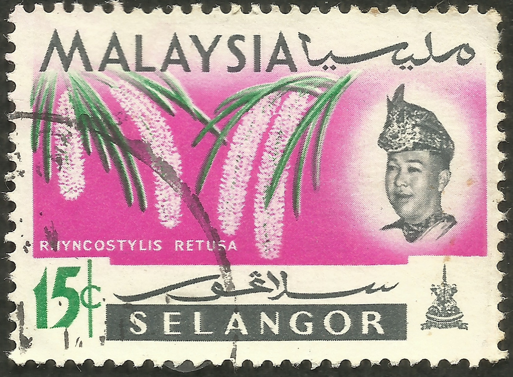 Selangor [Malaysian State] #126 (1965)