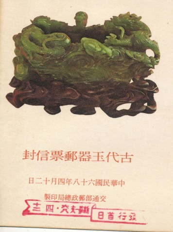 ancient chinese jade articles- 1