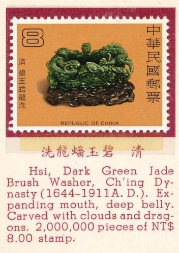 hsi, dark green jade brush washer